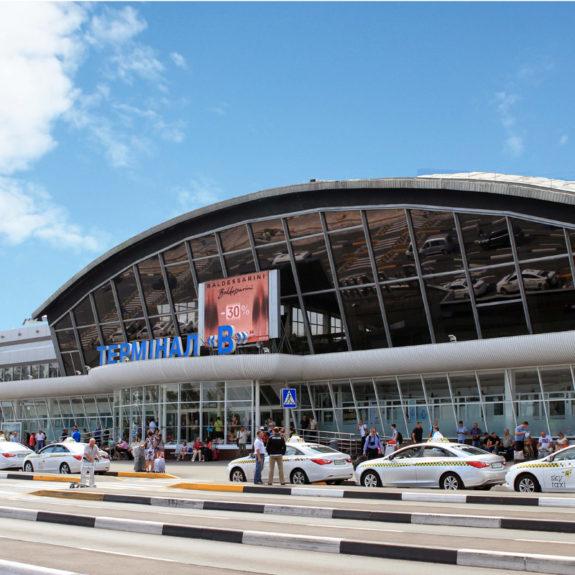 Минск — Киев, аэропорты Борисполь и Жуляны